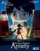 The Secret World of Arrietty (Blu-ray) (North America Cut) (English Audio) (Japan Version)