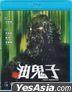 Oily Maniac (1976) (Blu-ray) (Hong Kong Version)