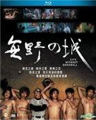 City Without Baseball (Blu-ray) (Hong Kong Version)