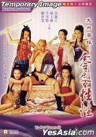 Yu Pui Tsuen III (1996) (Blu-ray) (Hong Kong Version)