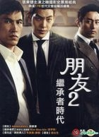 Friend, The Great Legacy (DVD) (Taiwan Version)