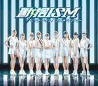 DanshaISM / Ima Nanji? [Type A] (Normal Edition) (Japan Version)