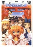 Touhou Sangetsusei  -Oriental Sacred Place 1 (w / CD)