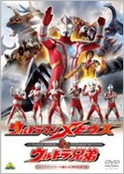 Ultraman Series 40th Anniversary Work - Ultraman Mebius & Ultra Brothers (Normal Edition) (Japan Version)