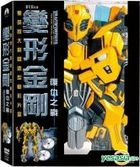 Transformers: Revenge of the Fallen (2009) (DVD) (2-Disc Special Edition) (Taiwan Version)
