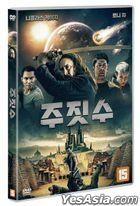 Jiu Jitsu (DVD) (Korea Version)