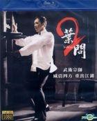 葉問2 (Blu-ray) (單碟版) (台灣版)