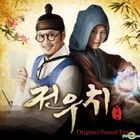 Jeon Woo Chi OST (KBS TV Drama)