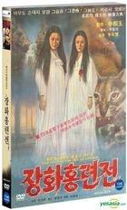 Jang Hwa and Hong-Ryeon : A Story Of Two Sisters (DVD) (Korea Version)