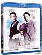 上海グランド (新上海灘) (Blu-ray) (香港版)