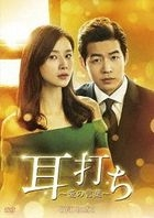Whisper (DVD) (Box 1) (Japan Version)