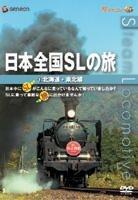 日本全国SLの旅!北海道・東北編 (1)北海道・東北編