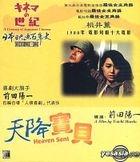 Heaven Sent (Hong Kong Version)