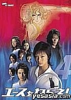 Ace wo Nerae (Aim for the Ace) (TV series) Vol. 4  (Japan Version)