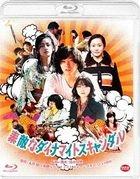 Dynamite Graffiti  (Blu-ray) (English Subtitled) (Japan Version)
