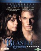 Beastly (2011) (Blu-ray) (Hong Kong Version)