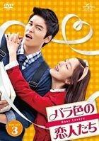 Rosy Lovers (DVD) (Set 3) (Japan Version)