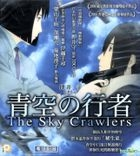 The Sky Crawlers (VCD) (Hong Kong Version)