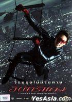 Red Eagle (DVD) (Thailand Version)