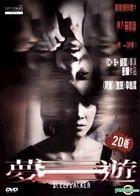 夢遊 (2011) (DVD) (2D) (香港版)