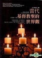 Dang Dai Ji Du Jiao Sheng Yue Shi Jie Guan