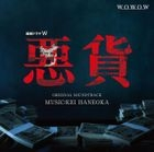 Drama W Akka Original Soundtrack (Japan Version)