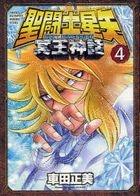 Saint Seiya NEXT DIMENSION Meiou Shinwa 4