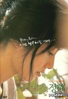 This Charming Girl (DVD) (Korea Version)
