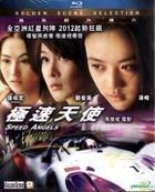 Speed Angels (2011) (Blu-ray) (Hong Kong Version)