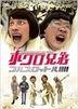 Hokuro Brothers Full Throttle!!!! (English Subtitled) (Japan Version)