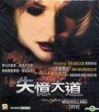 Mulholland Drive (VCD) (Hong Kong Version)