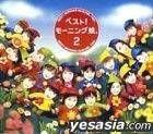 Best ! Morning Musume 2 (Japan Version)