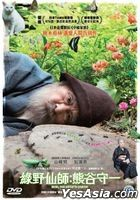 Mori, The Artist's Habitat (2018) (DVD) (English Subtitled) (Hong Kong Version)