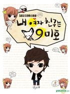 My Girlfriend is a Nine-Tailed Fox Photo Comic Book Vol. 2 (SBS TV Drama)