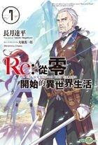 Re:Zero kara Hajimeru Isekai Seikatsu(Vol.7)(Novel)