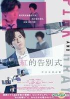 Pink & Gray (2015) (DVD) (Taiwan Version)
