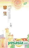 亦舒系列 241 - 挛生 (小说)