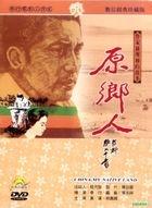 China My Native Land (DVD) (Taiwan Version)