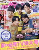 Monthly The Television (Chubu Edition) 13669-09 2021