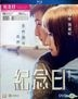 Anniversary (2015) (Blu-ray + DVD) (Hong Kong Version)