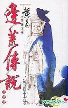 Huang Yi Yi Xia Xi Lie -  Bian Huang Chuan Shuo ( Di45 Juan )