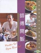 Master So! Open Rice la!