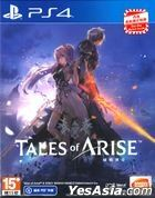 Tales of ARISE (Asian Chinese Version)