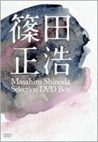 Masahiro Shinoda Directed Movies Selection DVD Box (DVD) (Japan Version)