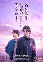 The Master Plan (DVD) (Normal Edition) (Japan Version)