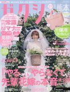 Zexy Kumamoto Edition 15627-09 2021
