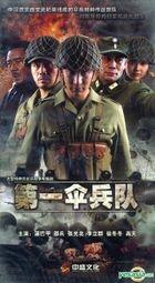 Di Yi San Bing Dui (DVD) (End) (China Version)