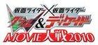 Kamen Rider x Kamen Rider Double (W) & Decade - Movie Wars 2010 Collector's Pack (DVD) (Japan Version)