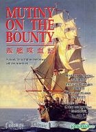 Mutiny On The Bounty (1962) (Hong Kong Version)