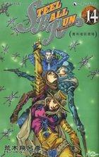 JoJo's Bizarre Adventure Part 7 - Steel Ball Run (Vol.14)